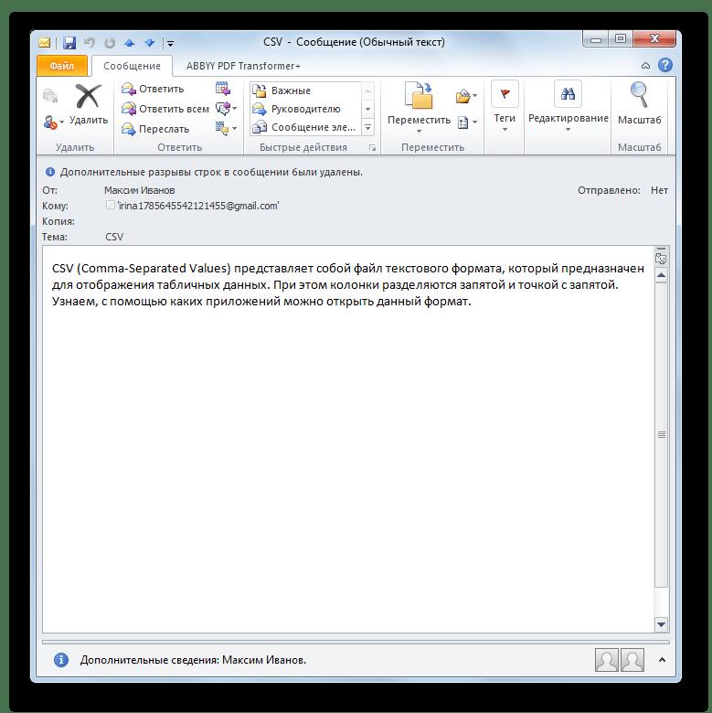 Импортированное письмо открыто в программе Microsoft Outlook