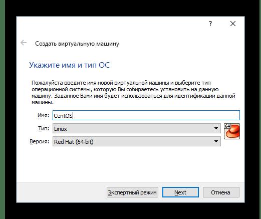 Имя и тип ОС виртуальной машины в VirtualBox для CentOS