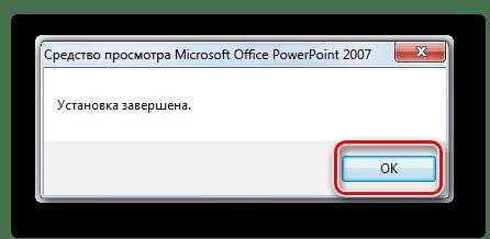 Информационное окно сообщающее о завершении установки программы PowerPoint Viewer