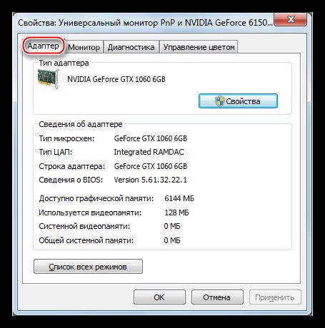 Информация о графическом адаптере в окне свойств монитора в Windows