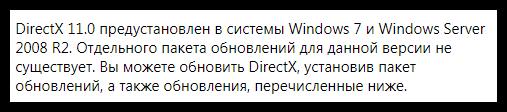 Информация о невозможности скачать и установить DirectX 11 в виде отдельного пакета на сайте Microsoft
