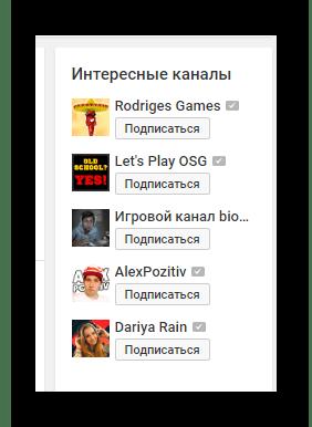 Интересные каналы YouTube