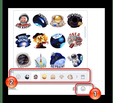 Использование бесплатных стикеров в диалоге в разделе сообщения ВКонтакте