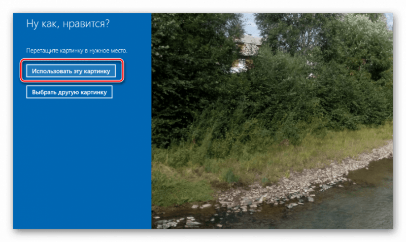 Использование графического изображения в качестве пароля в Виндовс 10
