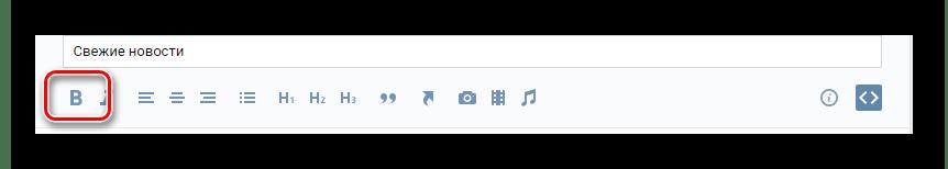 Использование инструмента редактора для создания жирного шрифта в редакторе wiki страниц на сайте ВКонтакте