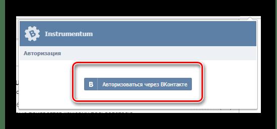 Использование кнопки авторизоваться через ВКонтакте в расширении Instumentum для Google Chrome в интернет обозревателе Гугл Хром
