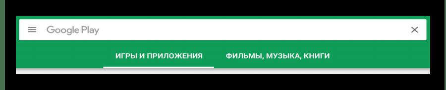 Использование поисковой строки в магазине Google Play