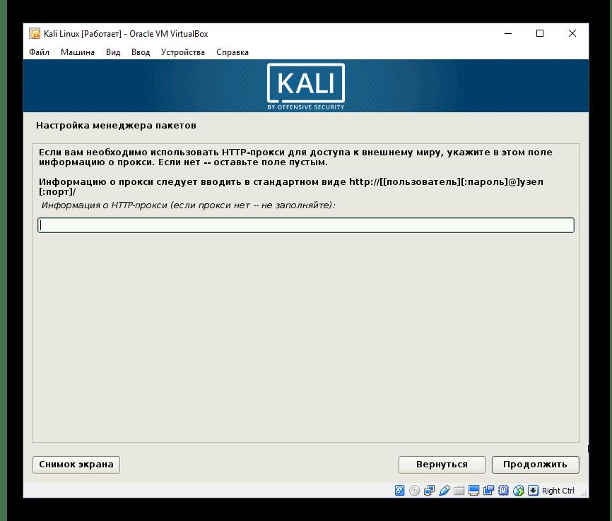 Использование прокси для менеджера пакетов для Kali Linux в VirtualBox