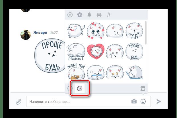 Использование стикеров расширения EmojiPlus в диалоге в разделе сообщения ВКонтакте