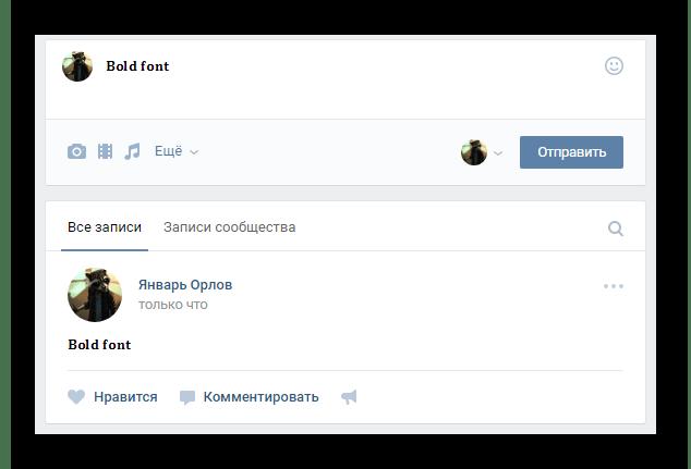 Использование жирного шрифта из сервиса конвертации Юникод на сайте ВКонтакте