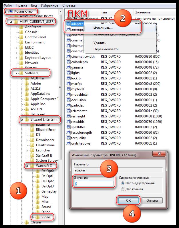 Изменение DWORD параметра Adapter в папке Warcraft 3 системного реестра Windows для устранения ошибки инициализации компонентов DirectX