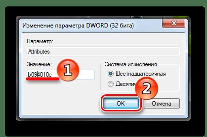 Изменение атрибутов в Редакторе реестра в Виндовс 7