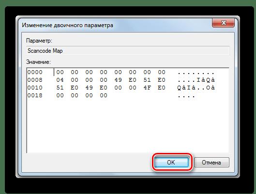 Изменение числового параметра реестра в Виндовс 7