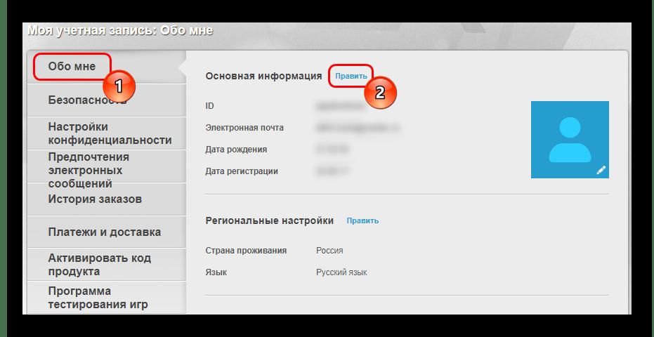 Изменение информации Обо мне для аккаунта EA