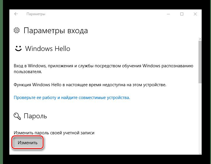 Изменение пароля через параметры системы в Виндовс 10