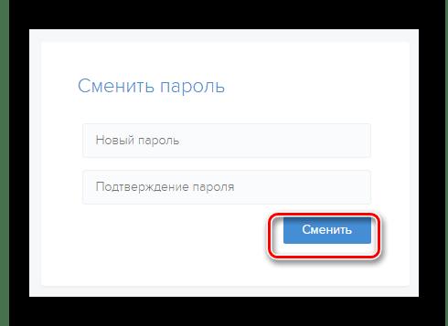 Изменение пароля на сайте BOTPULT для создания бота ВКонтакте