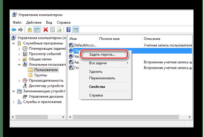 Изменение пароля пользователя через оснастку Управление компьютером в Виндовс 10