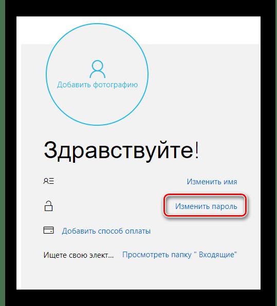 Изменение пароля учетной записи Майкрософт в Виндовс 10