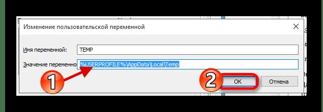 Изменение пользовательской переменной или ввод нового пути для директории Temp Windows 10