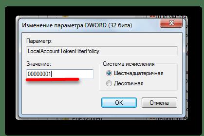 Изменение значения нового параметра в реестре в Виндовс 7