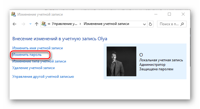 Изменения пароля с помощью Панели управления в Виндовс 10