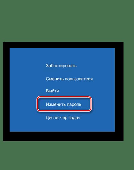 Изменение локального пароля с помощью горячих клавиш в Windows 10