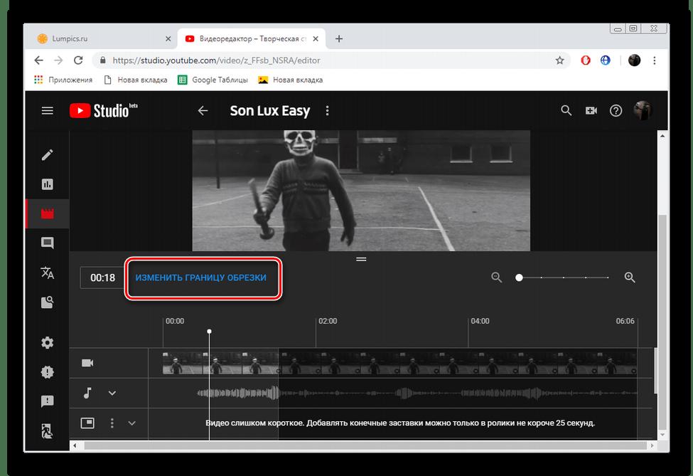 Изменить границу обрезки в редакторе YouTube