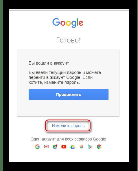Изменить пароль YouTube
