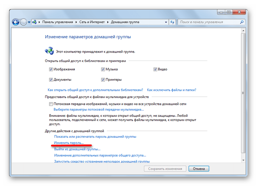 Изменить пароль домашней группы в Виндовс 7