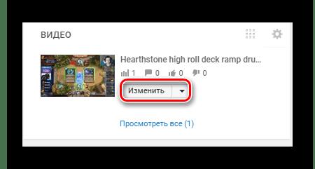 Изменить ролик YouTube