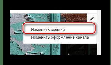 Изменить ссылки YouTube