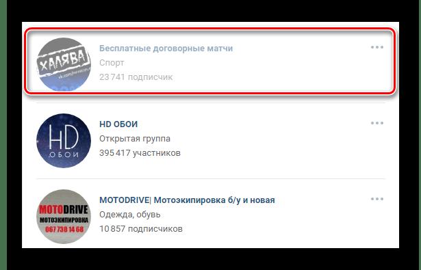 Изменившееся превью сообщества после отписки в разделе группы на сайте ВКонтакте