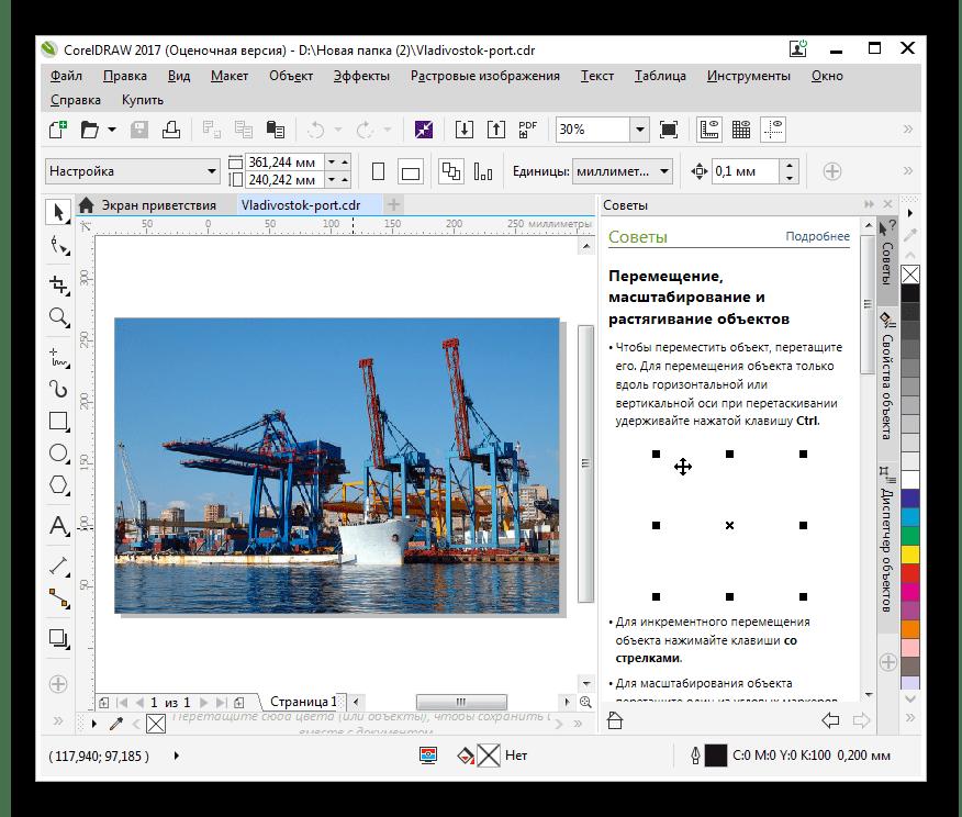 Изображение в формате EPS открыто в программе CorelDRAW