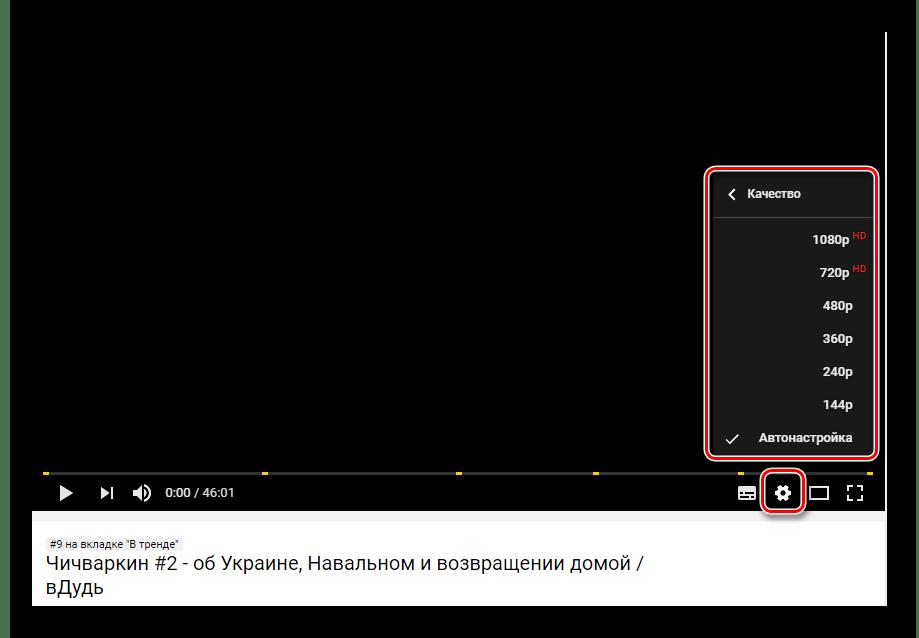 Качество видео на Ютубе Яндекс.Браузер