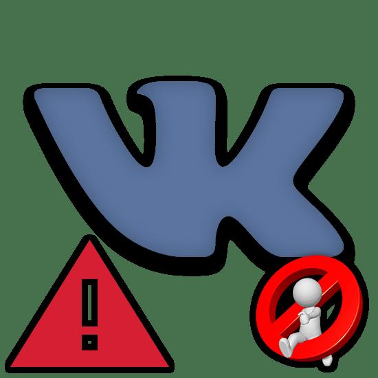 Как обойти черный список ВКонтакте