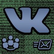 Как пригласить в группу ВКонтакте