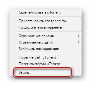 Кликаем выход из Utorrent