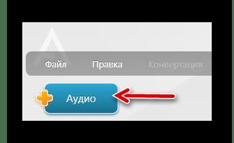 Кнопка Аудио во FreemakeAudio Converter