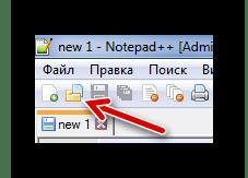 Кнопка Открыть в Notepad++