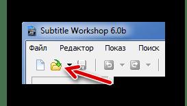 Кнопка Открыть в Subtitle Workshop