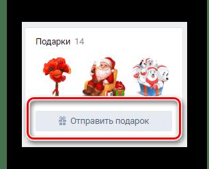 Кнопка отправить подарок в блоке подарки на странице пользователя ВКонтакте