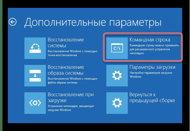 Командная строка до загрузки Windows