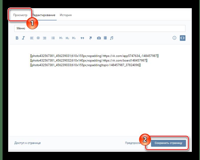 Конечное сохранение меню для группы в разделе редактирования меню на сайте ВКонтакте