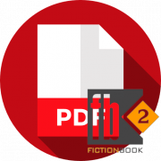 Конвертация FB2 в PDF