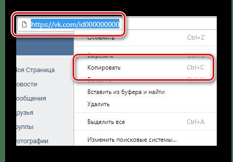 Копирование адреса страницы пользователя с блокировкой с помощью черного списка ВКонтакте