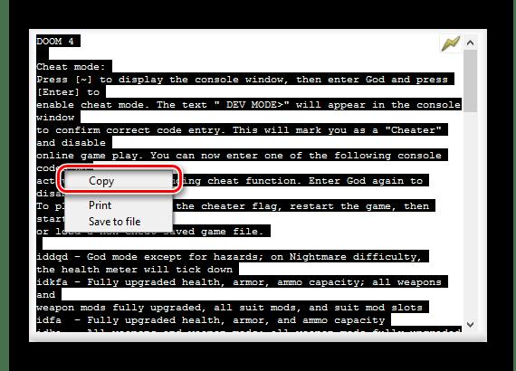Копируем выделенный участок текста в CheMax