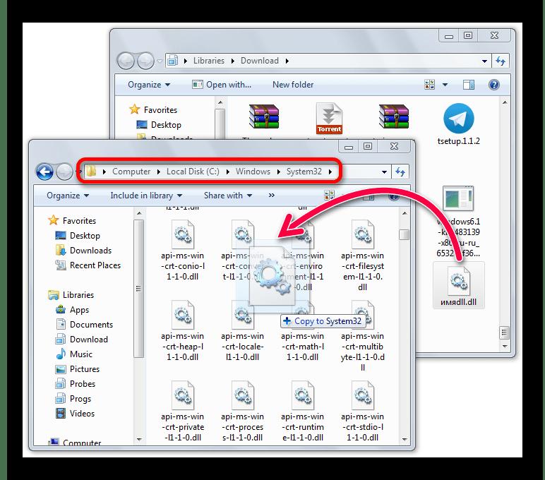 Коприруем файл в папку Windows System32 вручную