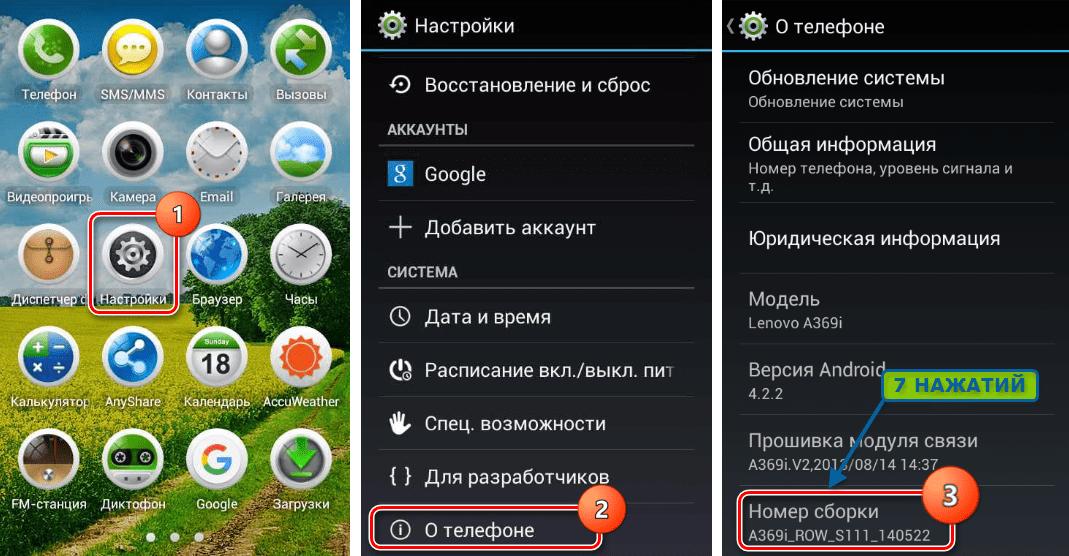 Lenovo IdeaPhone A369i Активация пункта Для разработчиков В меню Настройки