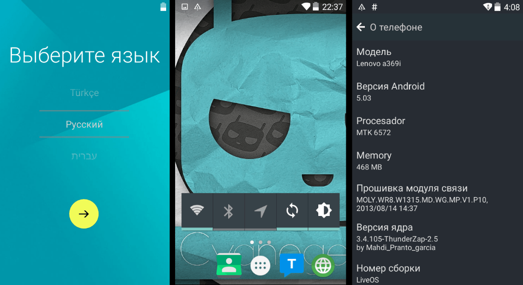 Lenovo IdeaPhone A369i CyanogenMod 12 установлен