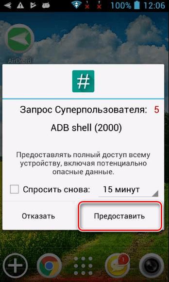 Lenovo IdeaPhone A369i MTK Droid Tools предоставление рут прав ADB Shell